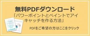 無料PDF資料ダウンロード(パワーポイントとペイントでアイキャッチを作る方法)