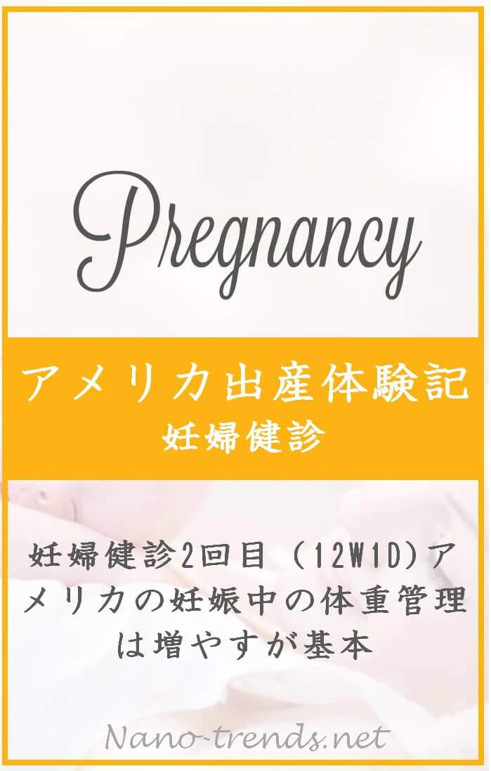 アメリカで妊娠。2回目の妊婦健診12W1Dのようす。
