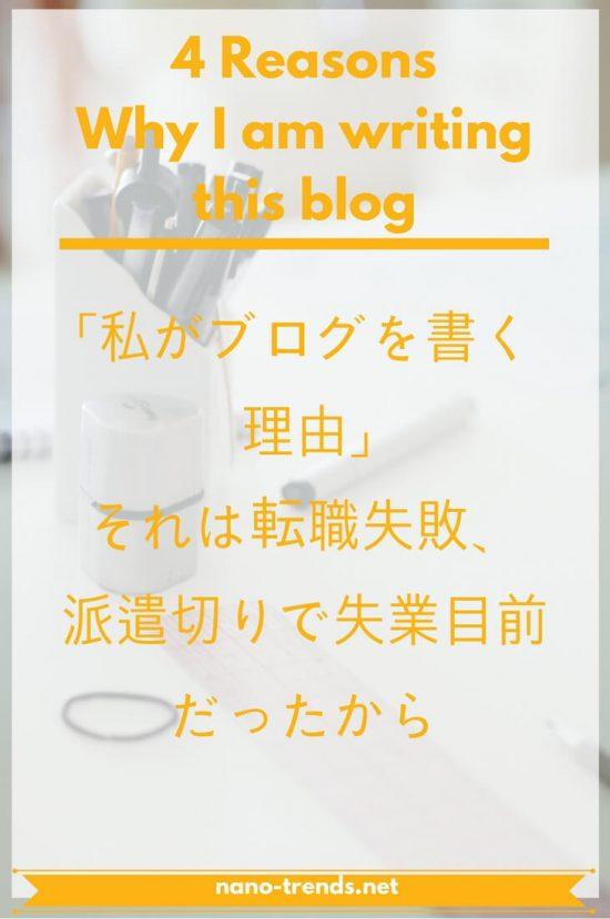私がブログを再開した理由は、派遣切りに会いそうで失業直前だったから。会社に頼っていることの危うさを感じました。夫がいつ解雇されるかわからない。海外では簡単に仕事がない。そんな不安からブログで稼ぐことを目指してブログを再開しました。
