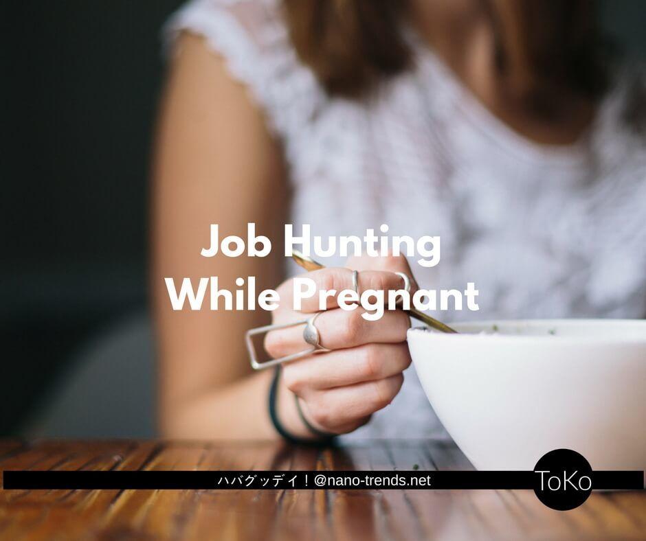 妊娠中の就職活動はデリケートな問題なのはアメリカでも同じ。最近妊娠中の女性が雇われたので、アメリカの妊娠中の就職活動と産休&育休について書きました。