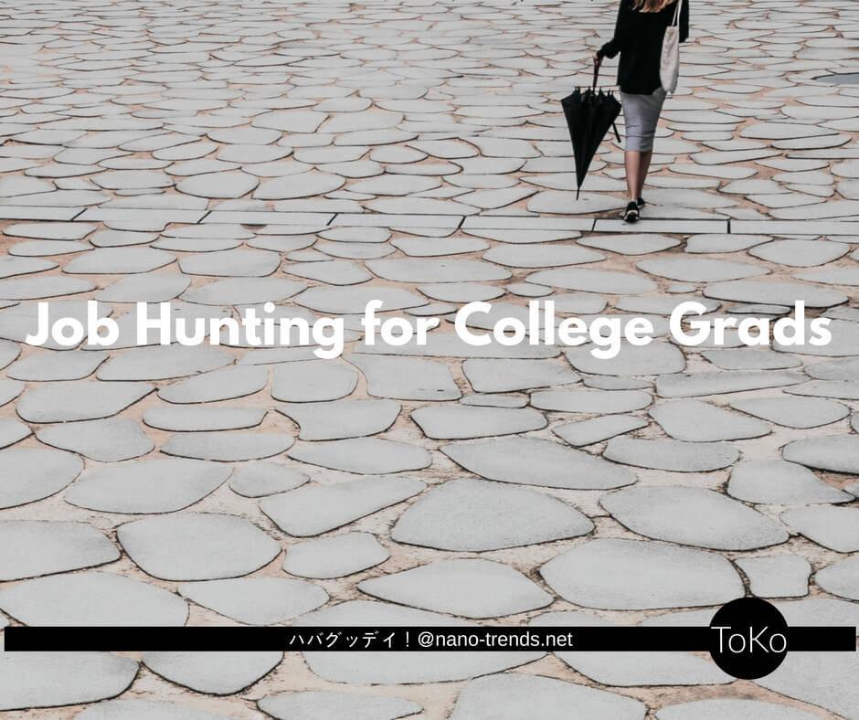 アメリカの新卒生の就職状況と比べながら新卒一括採用について思うこと。一括採用にもはやプラチナチケットの価値がない理由、もし新卒一括採用をやめたらどうなるかなど。