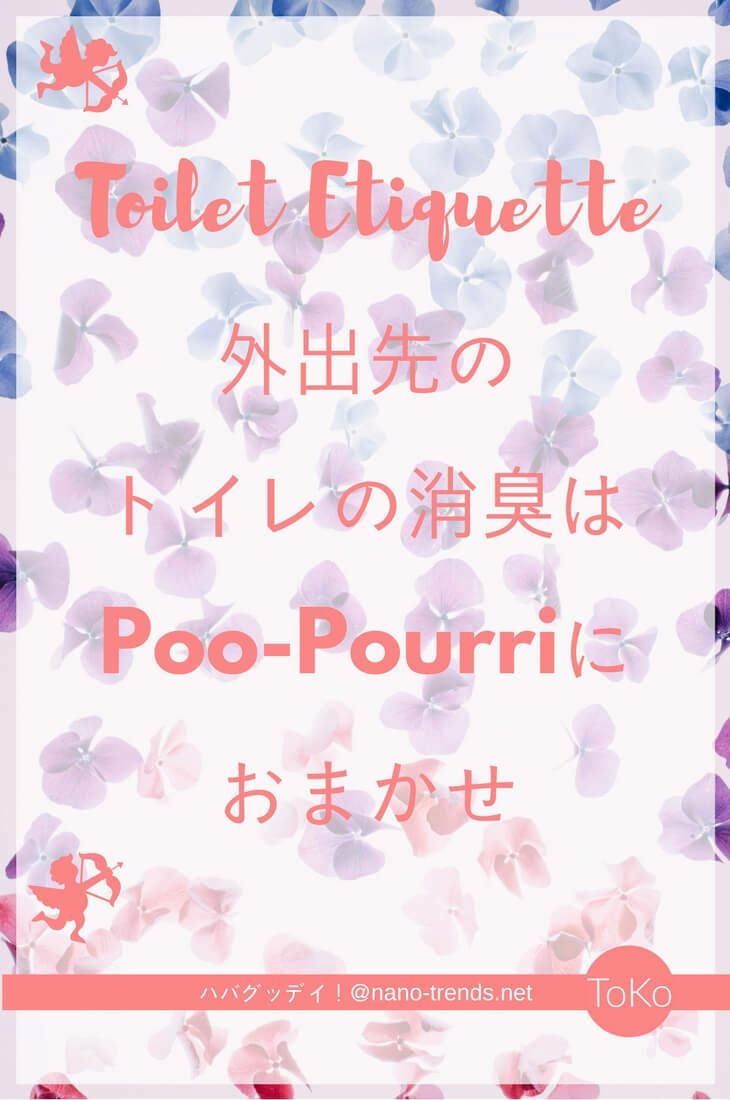 外出先のトイレで用(大)をたすときの匂い消しにはPoo-Pourriを試したらよかった。あのイヤな臭いが残らずにかわりに爽やかな香りに。これで友達とのお泊りもおよばれも安心できそうです。