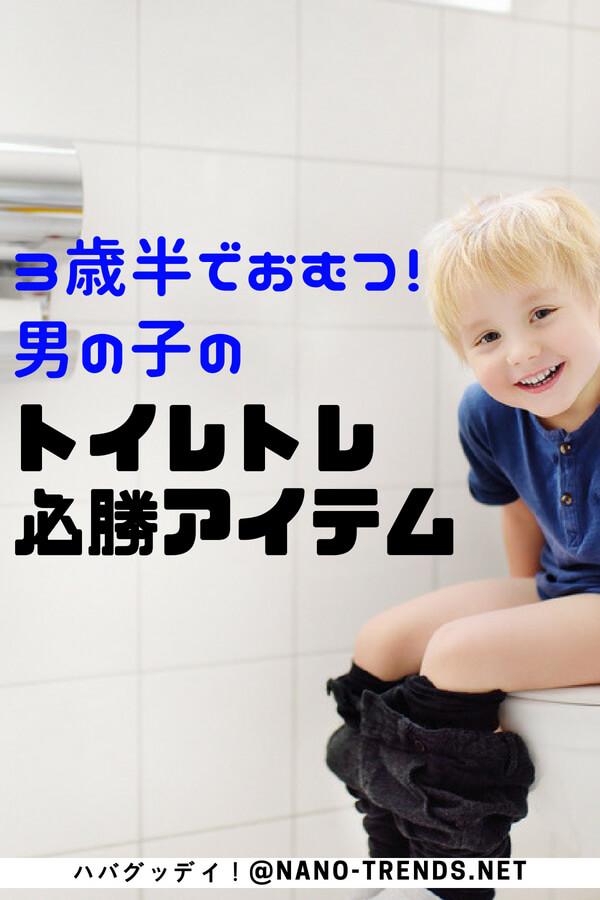 男の子のトイレトレーニング。3歳半でおむつが取れない息子がやるきをだしたトイレトレアイテム #トイレトレーニング #子育て #男の子の子育て