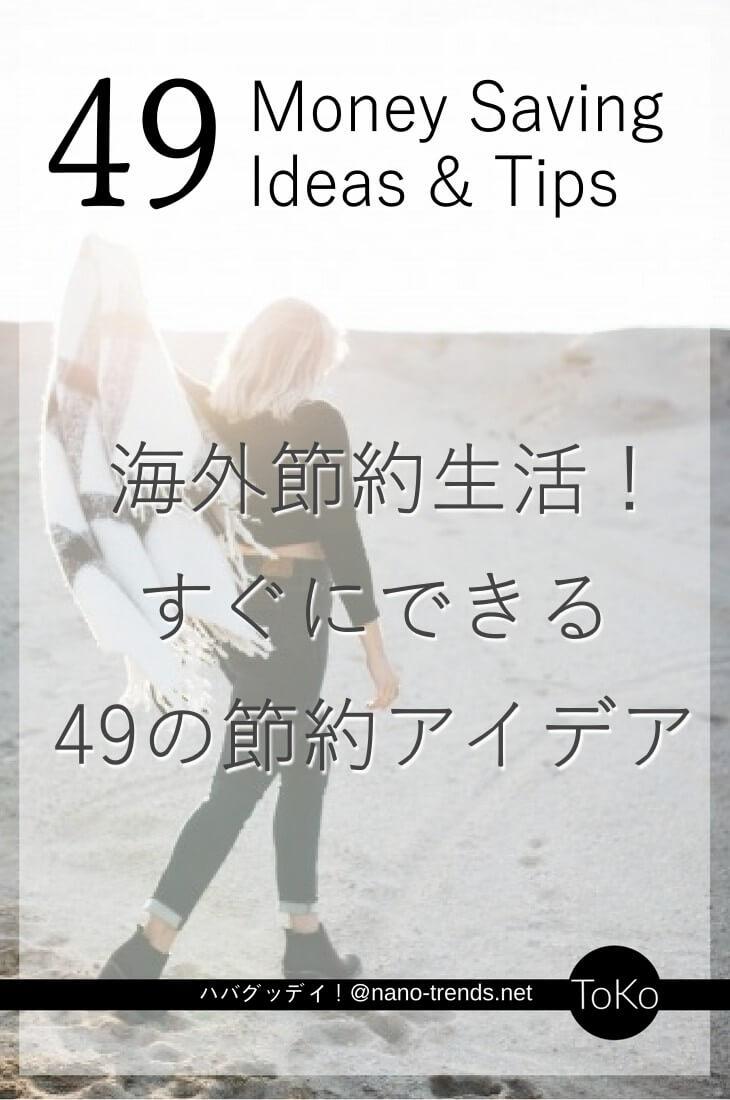 海外生活で簡単にデキる節約アイデア49まとめました。海外節約、アメリカ節約、節約アイデア、お小遣い稼ぎサイト。