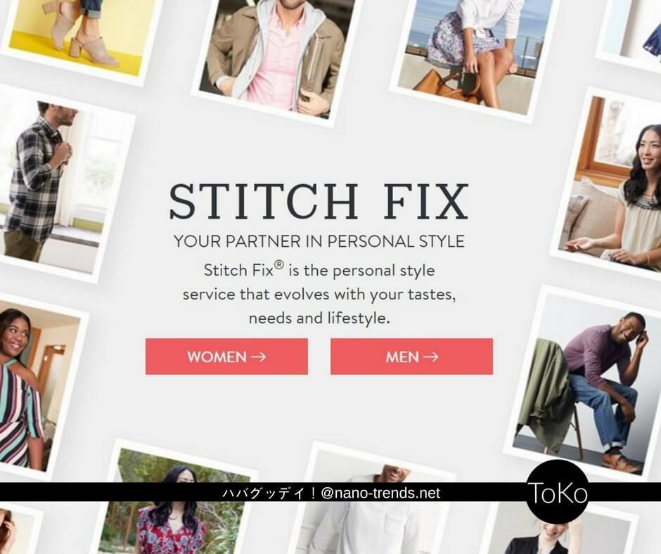 アメリカの洋服をプロのスタイリストさんに選んでもらう、オンライン・スタイリング・サービスのひとつStitch Fixの登録方法と使い方を詳しく説明します。