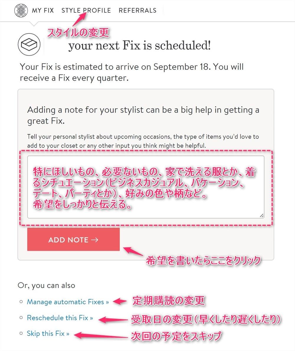 Stitch Fix の使い方、登録方法