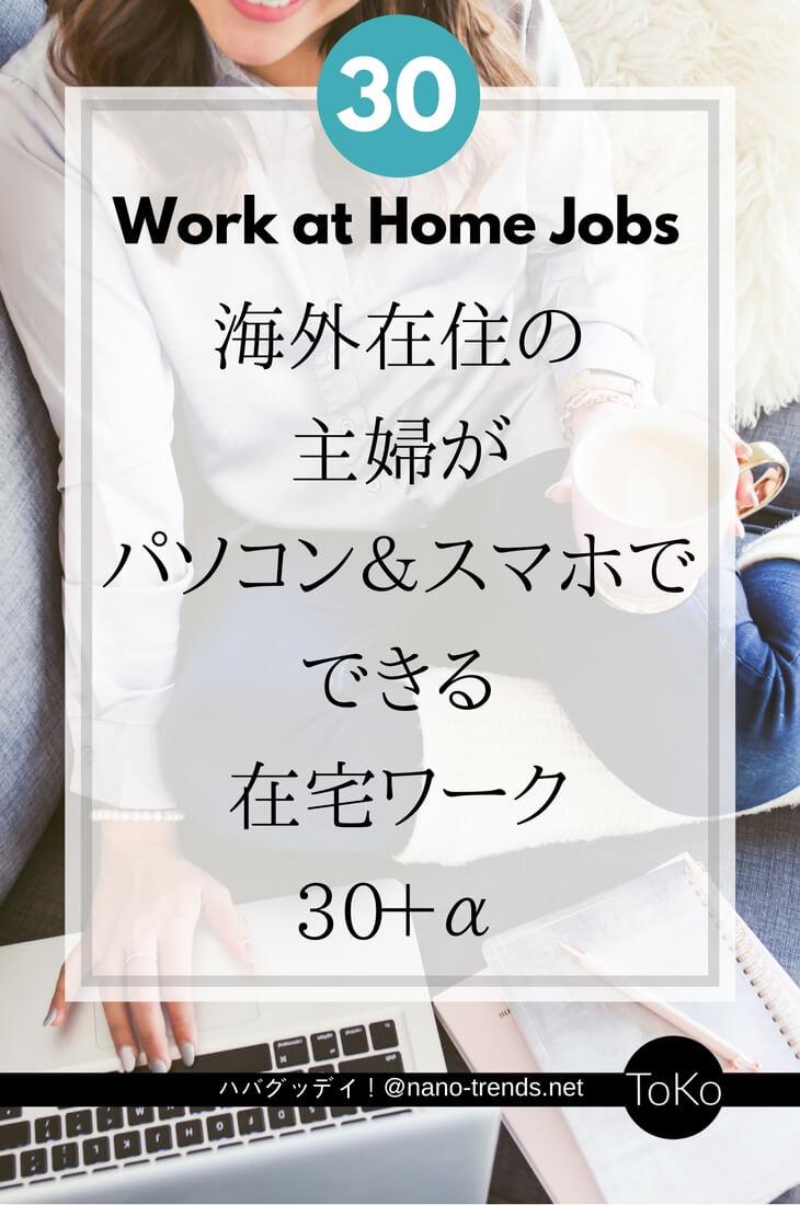 海外在住の主婦ができる在宅ワーク&副業アイデアと仕事の探し方、見つけ方を紹介。パソコンとスマホがあれば未経験者でもできる仕事から、専門的な仕事まで、30以上の在宅の仕事と仕事の見つけ方です。
