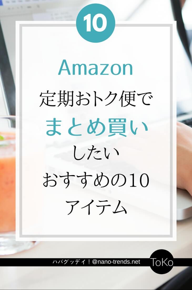アメリカのAmazon Subscribe & Saveで買うと便利な10アイテムを紹介します。かさばる生活必需品は、定期おトク便で買うとすごく楽。アメリカで我が家がアマゾンの定期便おトク便を使ってよかったと思うベスト10品を紹介します。