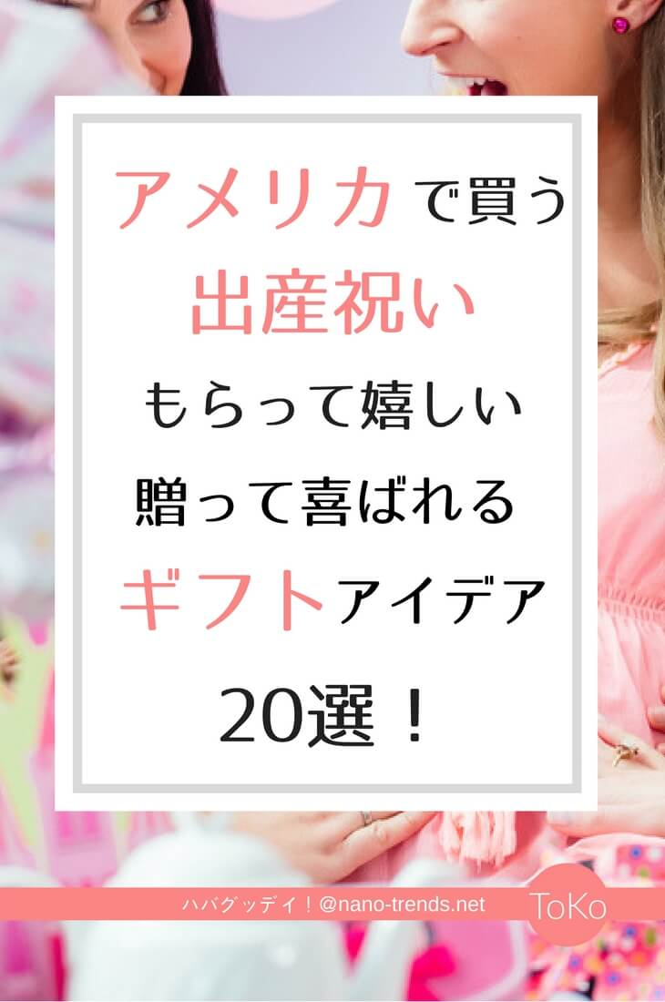 アメリカで買う出産祝いアイデア。もらって嬉しかったもの、日本人に贈って喜ばれたもの20以上のベビーグッズギフトアイデア。#出産祝い