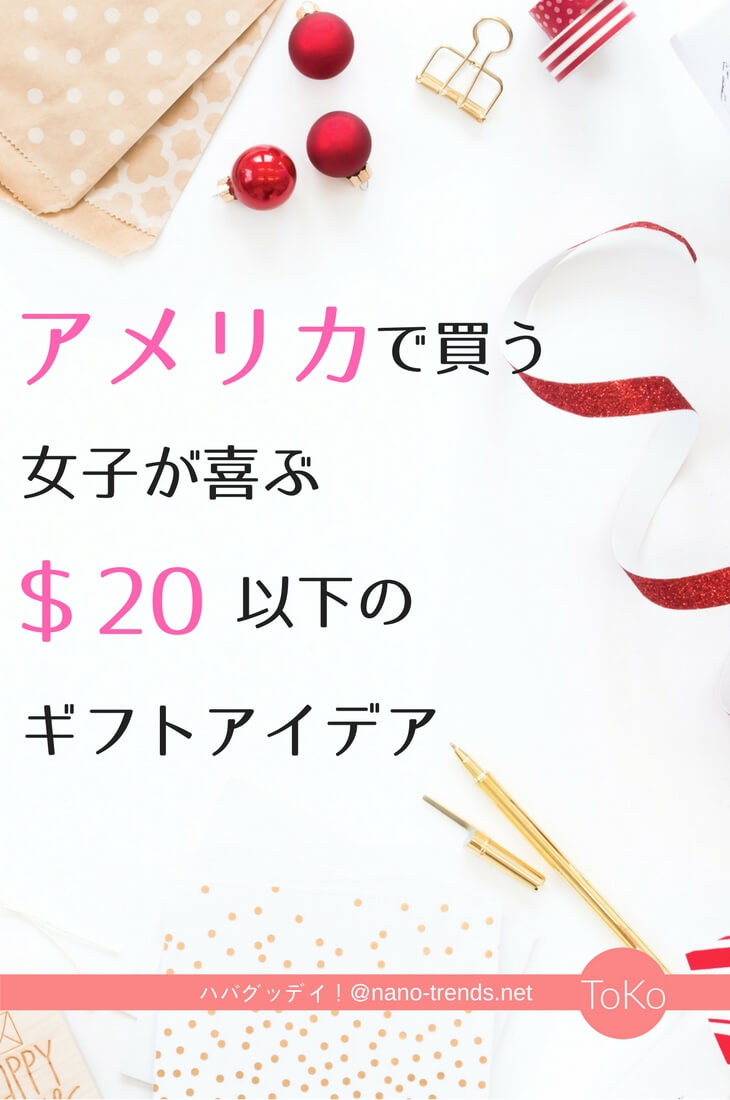 アメリカで20ドル以下で買える女性向けのギフトを紹介。女性が好きなアイテムを選びました。日本への一時帰国のおみやげや、アメリカにいる日本人へのお土産にも使えるアイテムを紹介します。