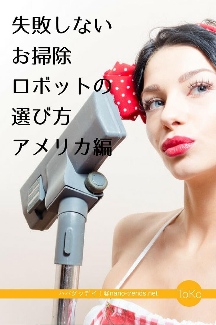 アメリカでお掃除ロボットの選び方のポイント。ここだけは絶対確認したいところです。。ルンバよりコスパのいいメーカー、お手頃価格のお掃除ロボットを紹介します。#お掃除ロボット