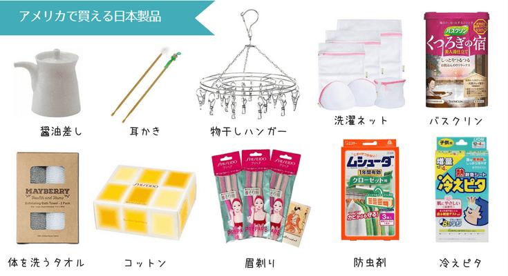 子持ち家族のアメリカ生活必需品!日本から持ってくるモノ、アメリカで買える日本製品リスト