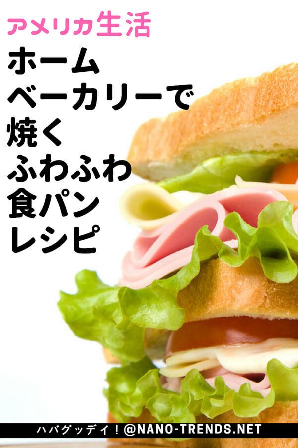 ホームベーカリーでアメリカの材料でやくふわふわ食パンレシピ。アメリカの材料をつかっても日本のような食パンが焼けますよ。