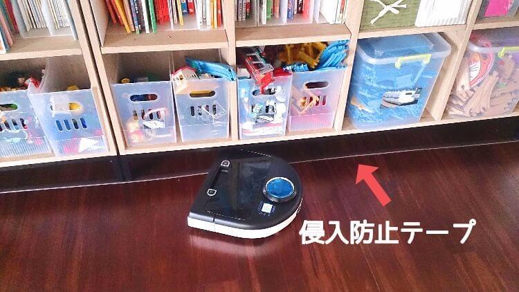 お掃除ロボットNEATOレビュー。侵入防止のテープを使う。#お掃除ロボット