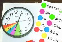 幼児の帰宅後のスケジュール時計