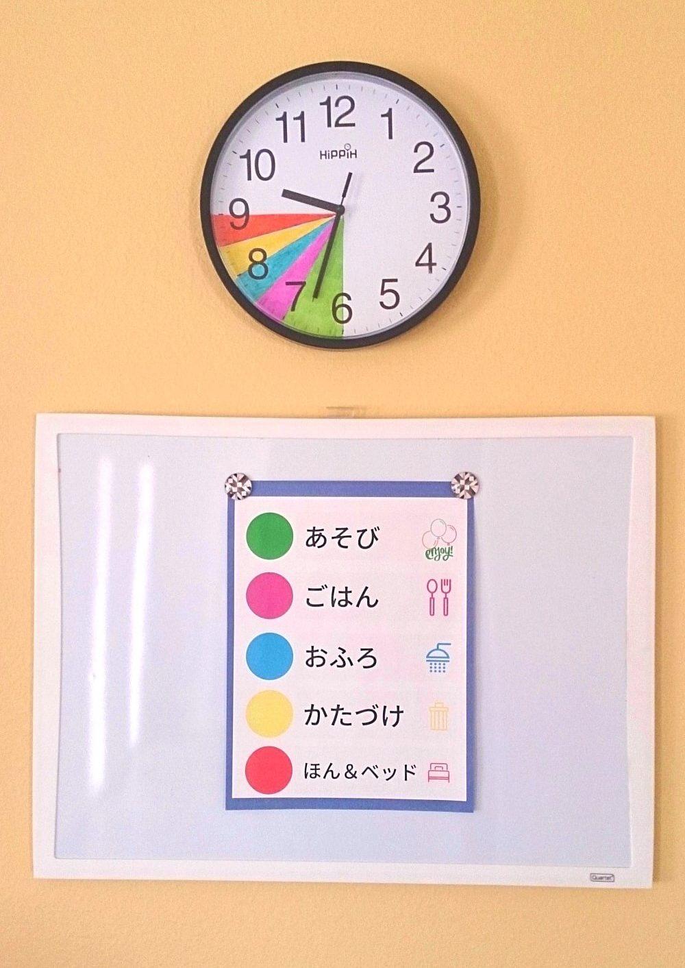 簡単につくれるカラフルスケジュール時計の作り方。見て分かるから、保育園児の帰宅後のタイムスケジュール表にぴったり。