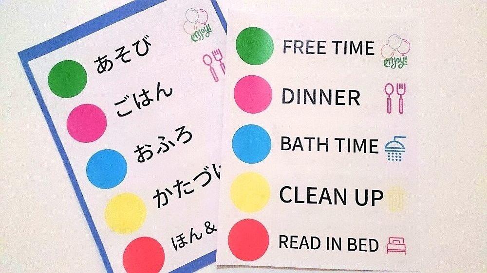 幼児の帰宅後のタイムスケジュール。無料PDFダウンロード付き。