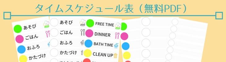 子どもの生活タイムスケジュール表無料PDFダウンロード