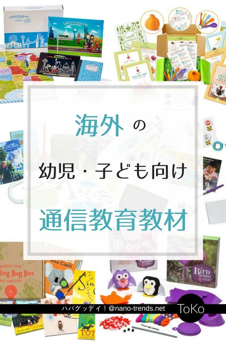 海外子育てにおすすめ!海外受講もできる海外、アメリカの子ども向け通信教育教材