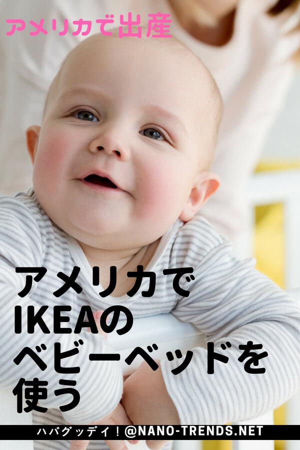 アメリカでベビーベッド(Crib)とマットレスを選ぶ。「IKEAのベビーベッド(GULLIVER)」を2年使った感想