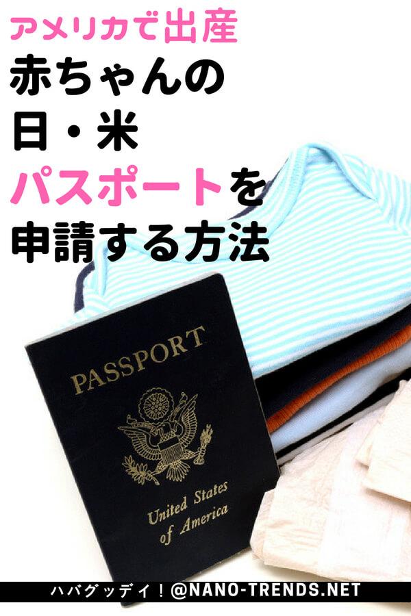 アメリカで生まれた赤ちゃんのパスポートを申請する方法。日本のパスポートとアメリカのパスポートを申請する。