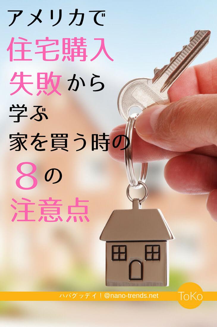 家を買う。アメリカで家を購入した時の失敗体験から学んだ、アメリカで家を買う時に気をつけたい8つのこと