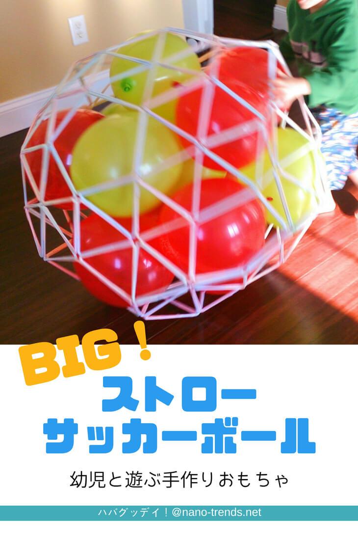 手作りおもちゃ。巨大サッカーボールの作り方 #手作りおもちゃ