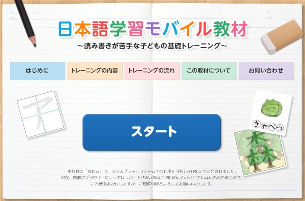 無料の日本語学習用のモバイル教材
