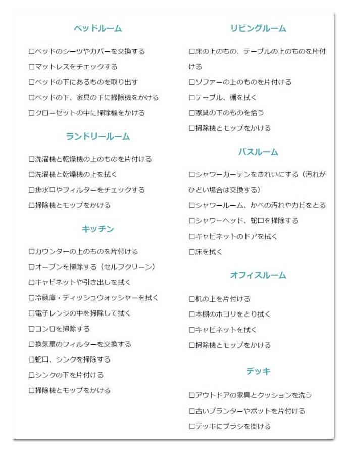大掃除チェックリスト表(ダウンロード)