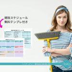 お掃除計画表の作り方とテンプレート
