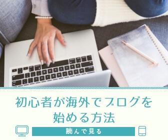 初心者が海外でブログを始める簡単な方法