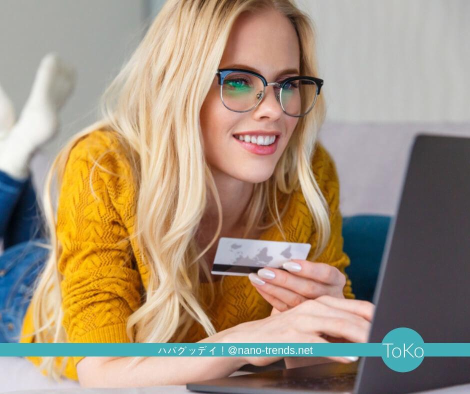 アメリカのオンラインショッピングで節約する方法