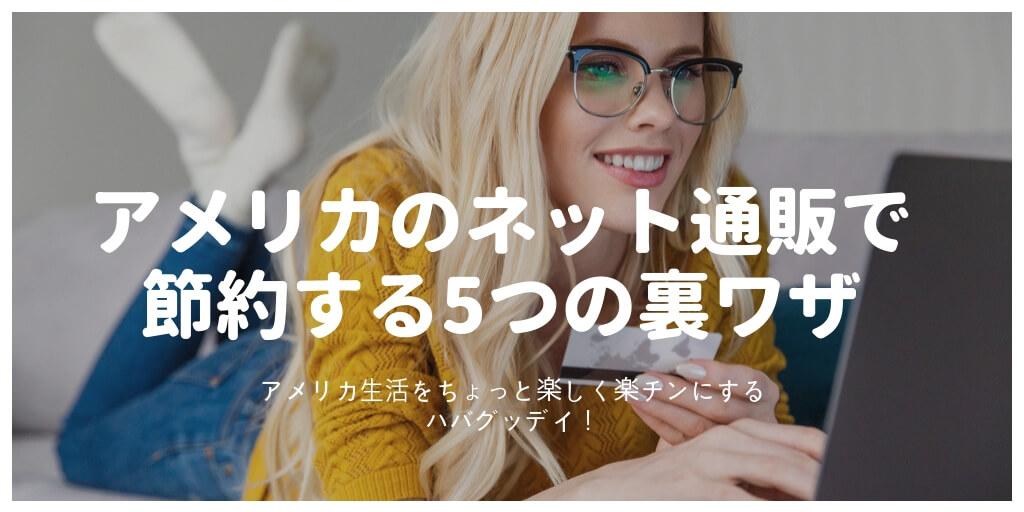 アメリカのオンラインショッピングで節約する5つの裏技