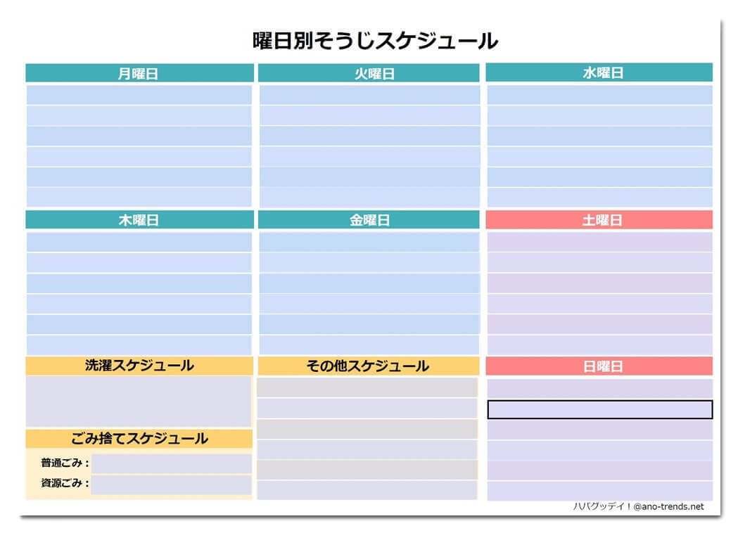 掃除スケジュール表(週間)