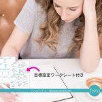 主婦の夢や目標設定の作り方