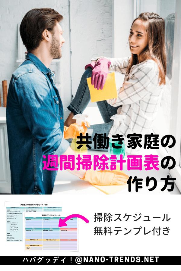 共働き家庭の掃除計画表公開(テンプレート付き)