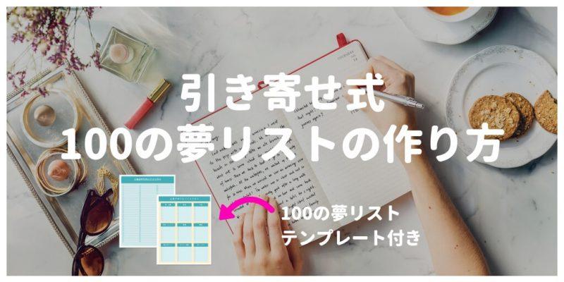 引き寄せ式でやりたいこと100リストを作る方法