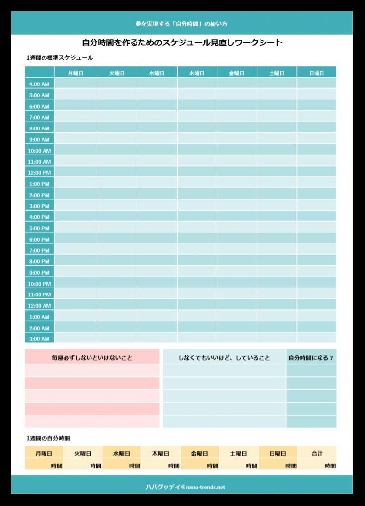 ワーキングマザーが自分時間を作るための時間術ワークシート