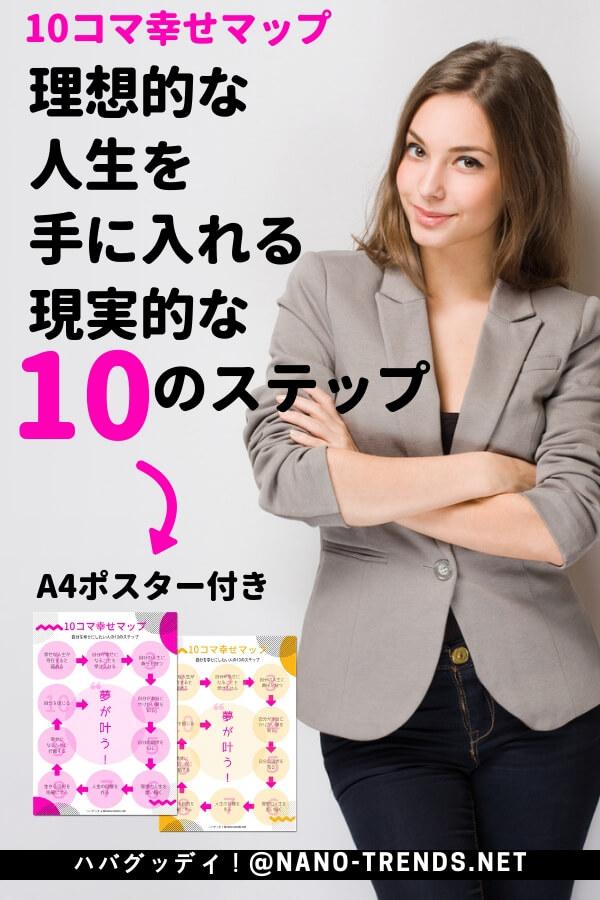 幸せになる方法。「10コマ幸せマップ」理想的な人生を送りたい人の現実的な10のステップ