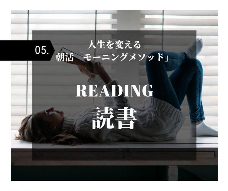 ミラクルモーニングの朝活で主婦がしている6つのこと。読書