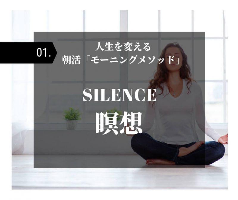 ミラクルモーニングメソッドの始め方。瞑想。