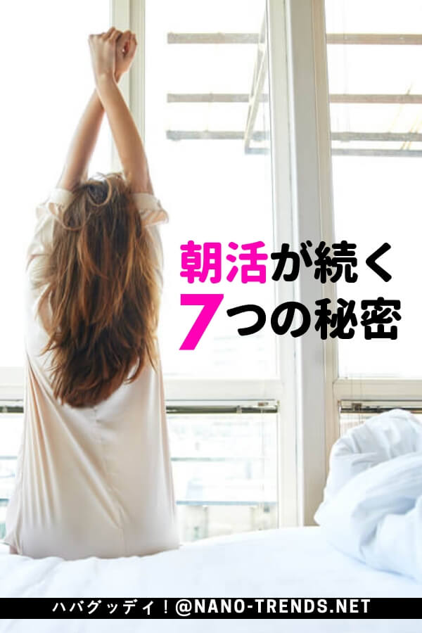 主婦が朝活を続けるための7つのルール
