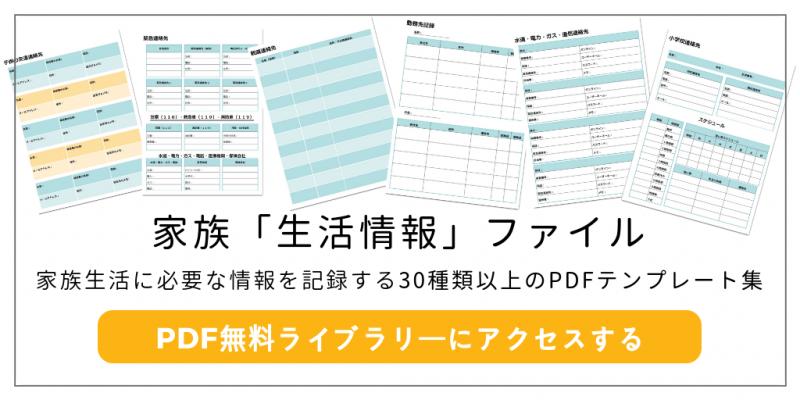 家族「生活情報」ファイルライブラリーへのアクセス