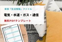 電気・水道・ガス・通信連絡先カード