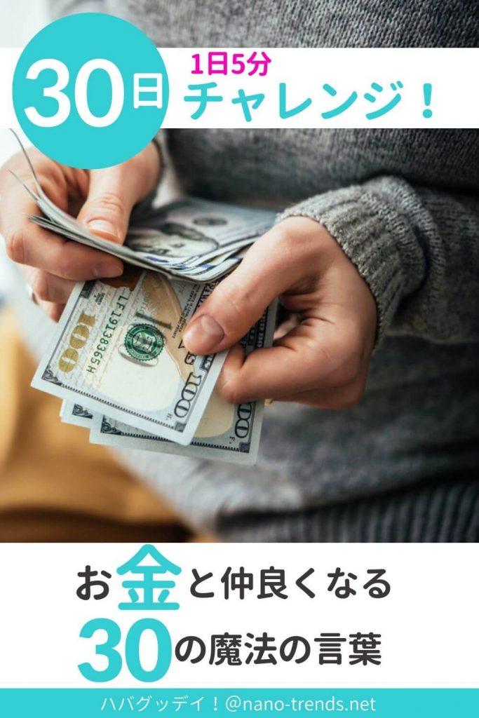 お金を引き寄せるお金と仲良くなる30の引き寄せの言葉