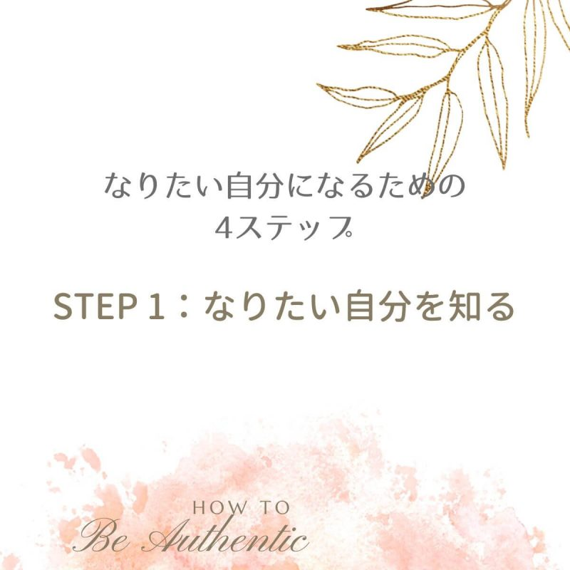 なりたい自分になるためのステップ1:なりたい自分をしる