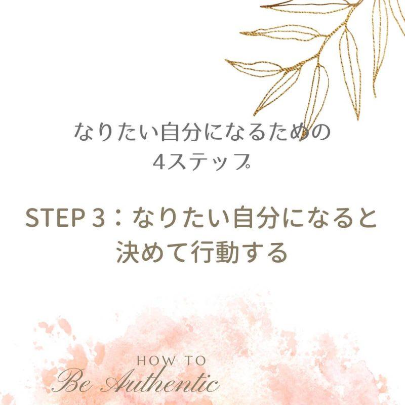 なりたい自分になるための方法ステップ3:なりたい自分になる!と決めて行動する