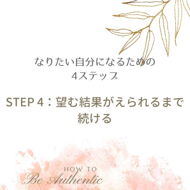 なりたい自分になる方法ステップ4:望む結果が得られるまで続ける