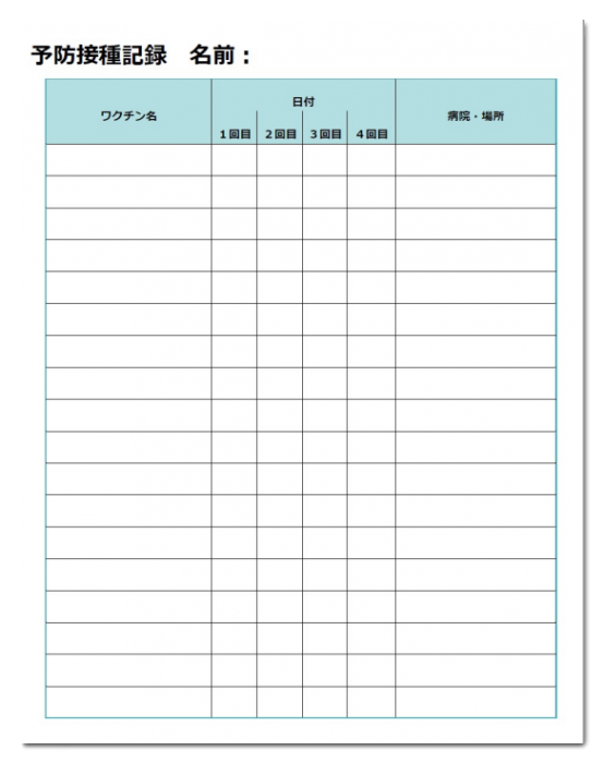 予防接種記録シートテンプレート
